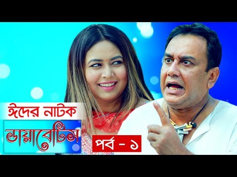 Diabetes   Episode 1   Bangla Eid Natok 2019   ডায়াবেটিস