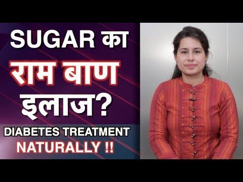 Diabetes ka ilaj (in hindi) || Gharelu Upchar & Control Tips || 1mg