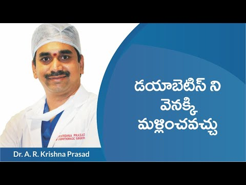 How to Control Diabetes in Telugu | Is Type 2 Diabetes Reversible? | Diabetes Telugu